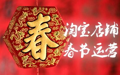 春节期间,淘宝店铺该如何运营?