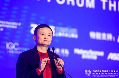 马云喊话浙商,中国还有三个巨大的机会