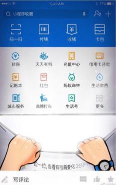 """早报:支付宝新版主UI界面曝光 京东和名创优品玩""""拼购"""""""