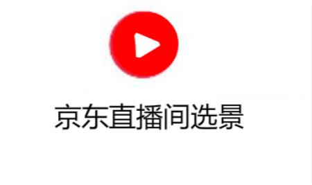 京东直播间选景不注意,整个直播失败!
