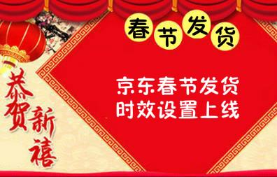 京东春节发货时效设置上线,满足差异化发货!