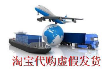海外发货的淘宝代购,收到虚假海外发货提醒怎么办?