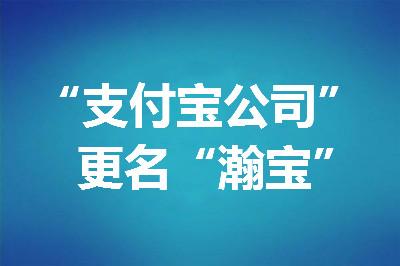 早报:支付宝公司更名为瀚宝 电商法实施后仍有好评返现