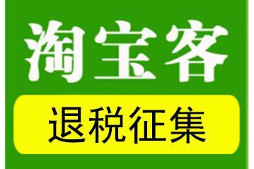 新个税法,淘宝客退税信息报备1月11日截止!