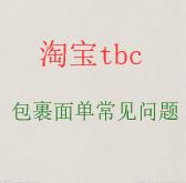 淘宝tbc的包裹面单请求及包装罕见成绩