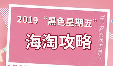 """2019""""黑五"""" 海淘時間,還有哪些促銷節點?"""