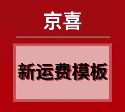 """京喜""""新运费模板""""三大年夜优化简介"""