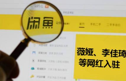 早报:网红李佳琦等入驻闲鱼 微信禁部分拼团砍价