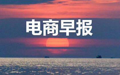 早报:天猫刘博说二选一是一个伪命题 抖音上线种草标签