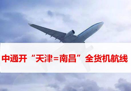 """早报:京东物流加入""""科学碳目标"""" 中通开""""天津=南昌""""航线"""