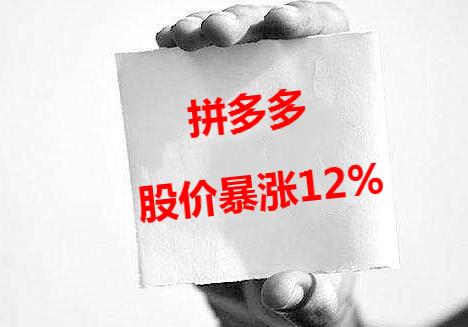 拼多多股价暴涨12% 市值反超京东跻身中国互联网四强