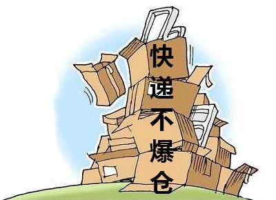 早报:国家邮政局发通知旺季不爆仓 网购致信息泄露或入罪