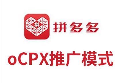 拼多多oCPX推广投放技巧及FAQ