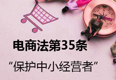"""早報:電商法第35條""""保護中小經營者"""" 雙11網購免費上門退"""