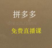 【抢占拼多多流量】双11运营黑技巧!