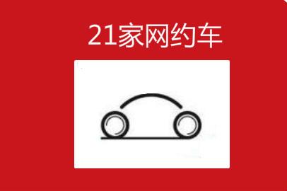 早報:21家網約車被上海多部門約談 三星中國制造又回來了?
