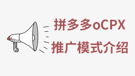 拼多多oCPX推广是什么,怎么用?