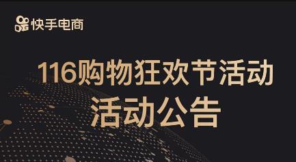 """快手""""11.6购物狂欢节""""活动介绍!"""
