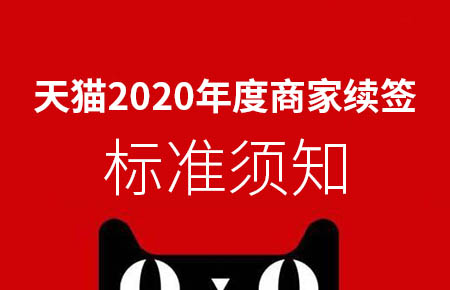 天猫2020年度商家续签将开启,考核标准须知