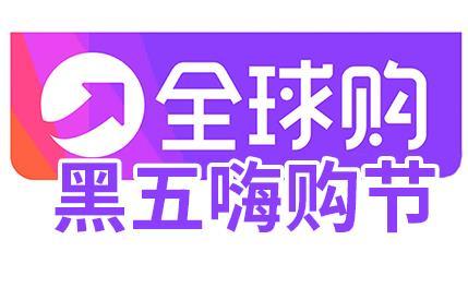 """2019淘寶全球購""""黑五嗨購節""""招商規則"""