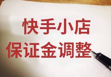快手小店取消推广保证金类型且调减至500元!