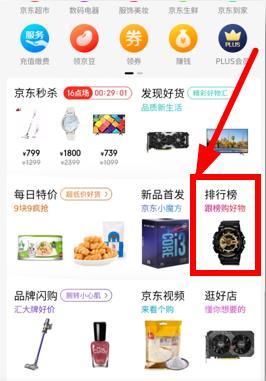 京东商品怎么才能上排行榜呢?
