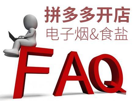 拼多多开店须知:发布电子烟&食盐商品FAQ