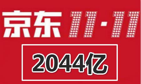 早报:京东双11超2044亿 六部门约谈8家网约车