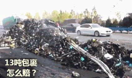 早报:百世快递的13吨包裹怎么赔? 阿里巴巴开盘跌0.8%