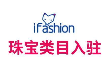 淘宝iFashion珠宝卖家准入规范有哪些?
