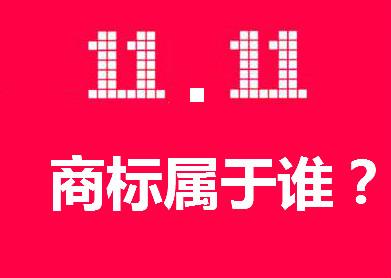 """早报:京东因双11商标被判无效再提诉讼 微软""""头号中国员工""""离职"""