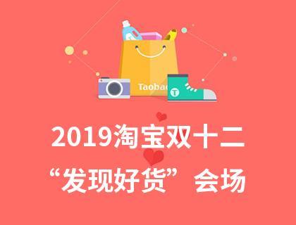 """2019淘宝双十二""""发现好货""""会场节奏要求"""