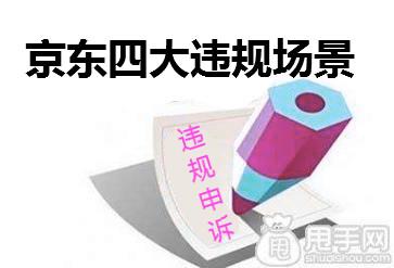 注意!京东商品不合格/虚假交易申诉材料调整