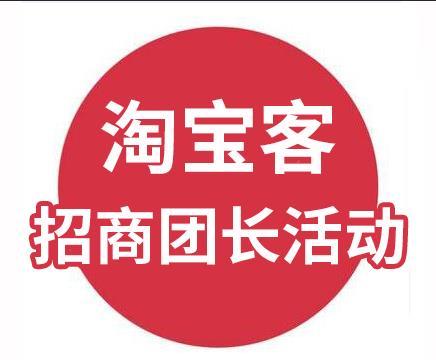 商家報名淘寶客招商團長活動6個事項