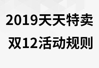"""天天特卖2019双12""""王牌产地""""活动规则"""
