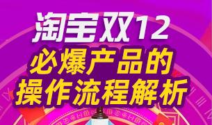 【备战淘宝双12】今晚直播双十二做爆品运营步骤!