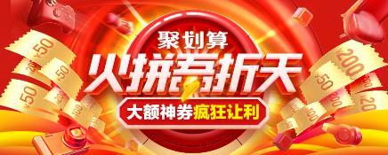 """聚划算""""火拼吾折天"""",淘宝客大额券疯狂让利!"""