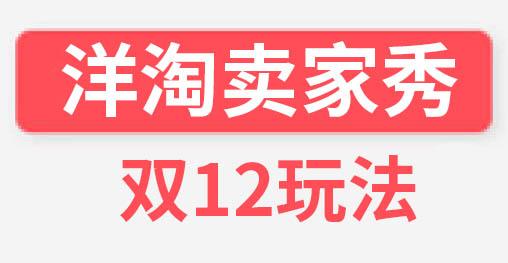 2019淘宝双12洋淘买家秀玩法解读