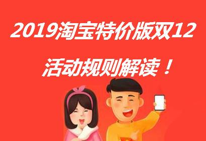 2019淘宝特价版双12活动规则解读!