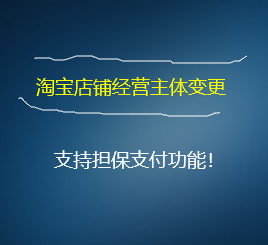 淘宝店铺经营主体变更,支持担保支付功能