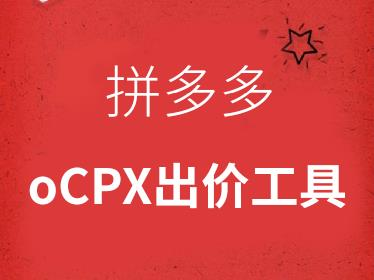 拼多多oCPX出价使用效果不佳?检查一下这5点