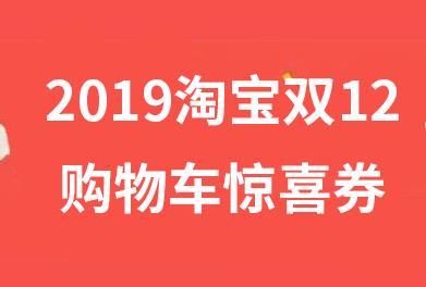 2019淘寶雙12購物車驚喜券玩法介紹