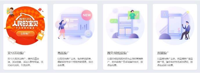 2019超級推薦雙12大促活動推廣操作指引