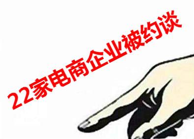 早报:22家电商企业被约谈 李佳琦回应不粘锅翻车