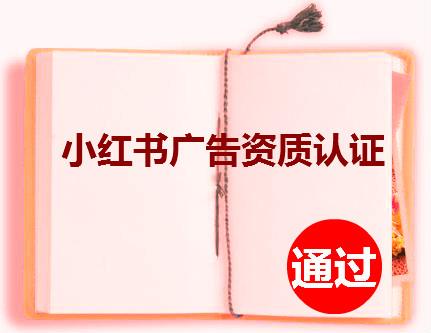 小红书品牌号怎么做广告资质认证?