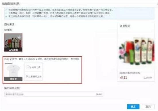 拼多多搜索【智能创意】推广5大功能升级!