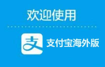 """早报:支付宝海外版外国游客可用 浙江市监""""双11""""前召开告诫会"""