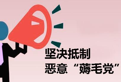 """早報:淘寶堅決抵制""""惡意薅羊毛"""" 馬云談感謝微信"""
