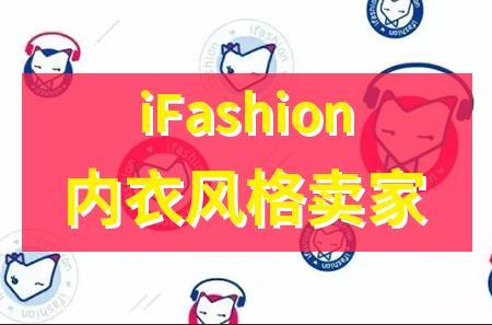淘宝iFashion内衣风格卖家最新入驻要求!