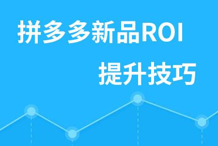 拼多多新品推廣,如何快速提升ROI?